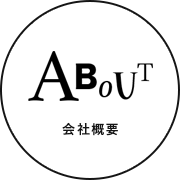 ABOUT/会社概要